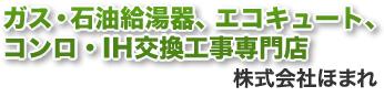 ガス給湯器交換専門店 株式会社ほまれ
