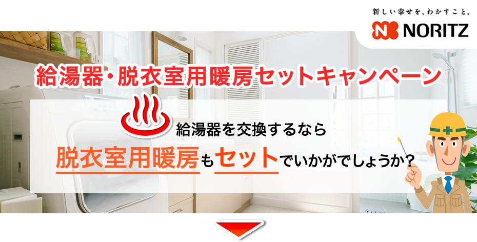 給湯器・脱衣浴室暖房セットキャンペーン