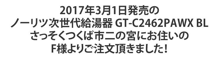 2017年3月1日発売のノーリツ次世代給湯器 GT-C2062PAWX-BLさっそく埼玉県東松山市にお住いのN様よりご注文頂きました!