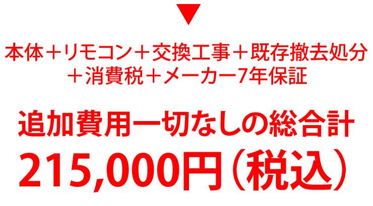 noritsu_20170301_price1